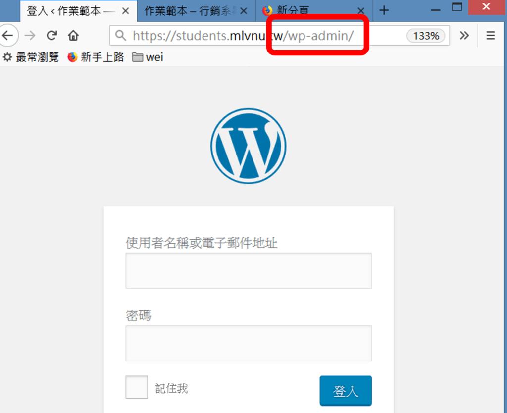 wordpress|萬能行銷|萬能科大|萬能
