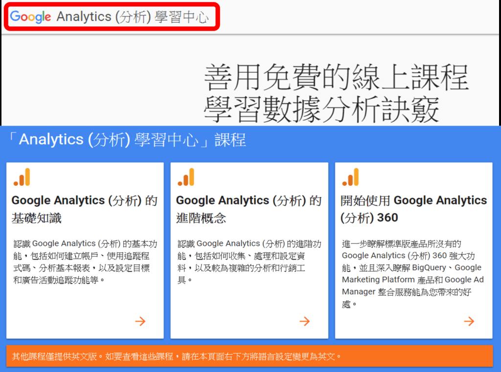 Google Analytics (分析) 學習中心-3
