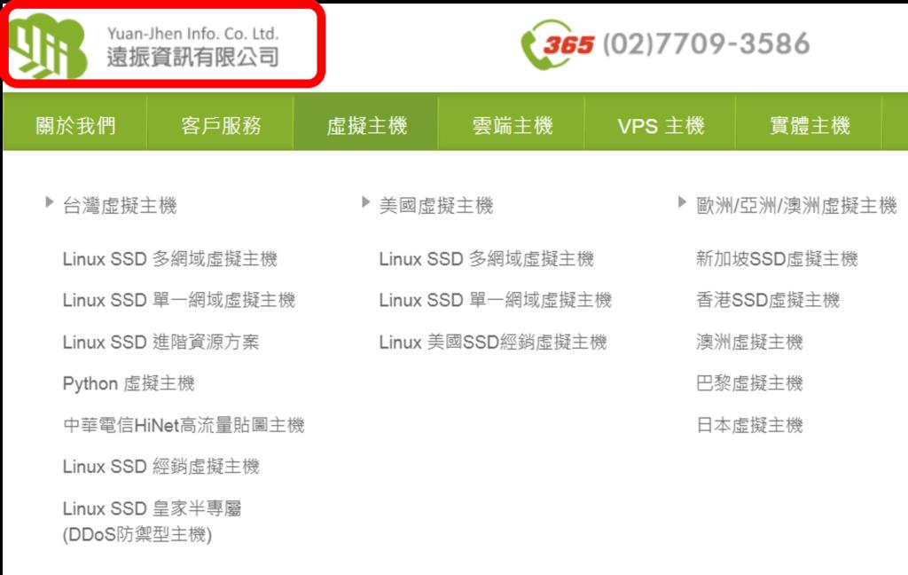 中華電信直連多網域虛擬主機,CP值破表::台灣虛擬主機::虛擬主機::遠振資訊