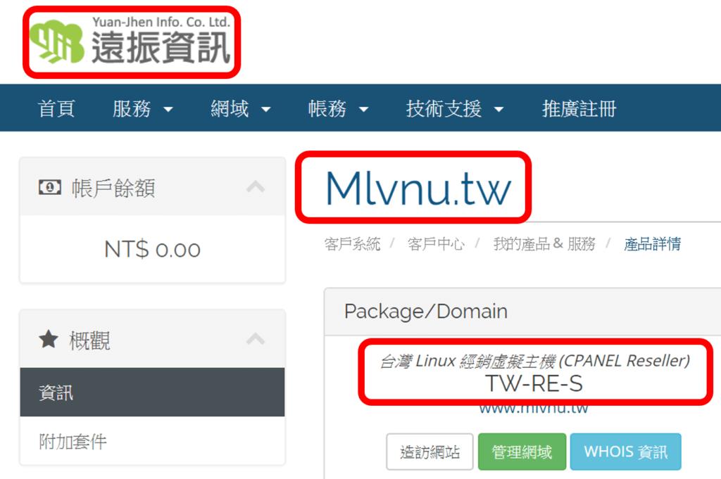 遠振資訊::中華HiNet線路-虛擬主機,雲端主機,主機代管,專屬主機,實體主機,網頁空間