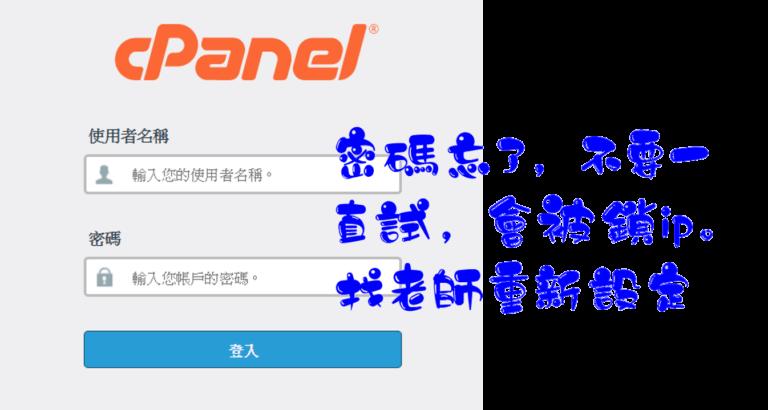 虛擬主機後台的連結在座位表-->名單。1小時內錯誤10次會鎖ip,必須由老師來解除鎖定。虛擬主機的密碼如果忘記,也必須由老師重新設定。