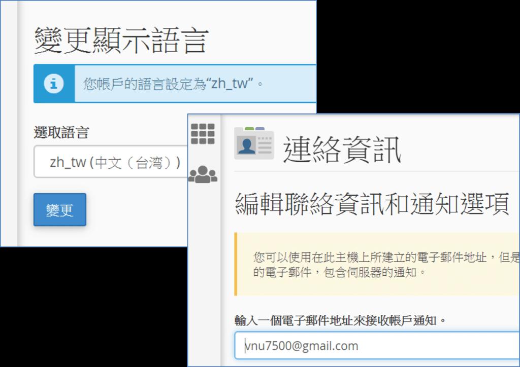 點選右上方箭頭選單,語言設定為中文(台灣),聯絡資訊加入自己的 Mail