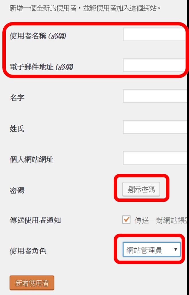 """進入 WordPress 後台後,滑鼠移至左上方""""家""""的圖案,點選造訪網站,在登入的狀態下,網頁上方會有黑色選單,一般常用的會列在此,比較方便。 點選新增項目-->使用者,新增其他組員的 WordPress 帳號、E-mail,點選顯示密碼,自己設定密碼。使用者角色,設定為管理者。"""