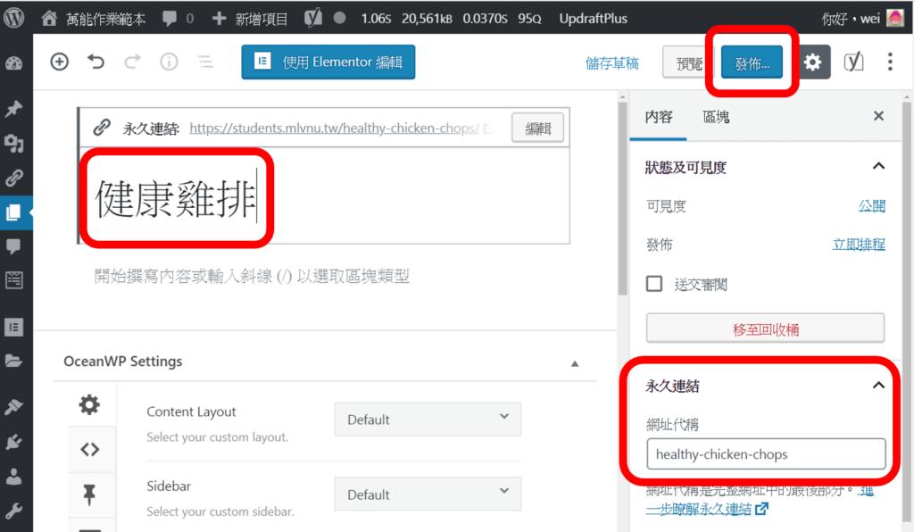 滑鼠移至新增項目,點選頁面。新增標題輸入商品名稱,如健康雞排,網址代稱用英文 ( 可用Google 翻譯 ),點選發佈。依序建立其他頁面。
