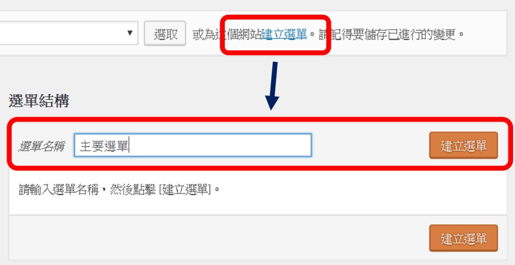 滑鼠移至網頁左上角網站標題,點選選單。點選上方建立選單,輸入選單名稱,如主要選單,再點擊右方的建立選單