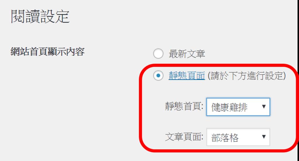 將網站首頁顯示內容改為靜態頁面。靜態首頁選擇商品頁面,文章頁面選擇部落格。最後儲存設定。