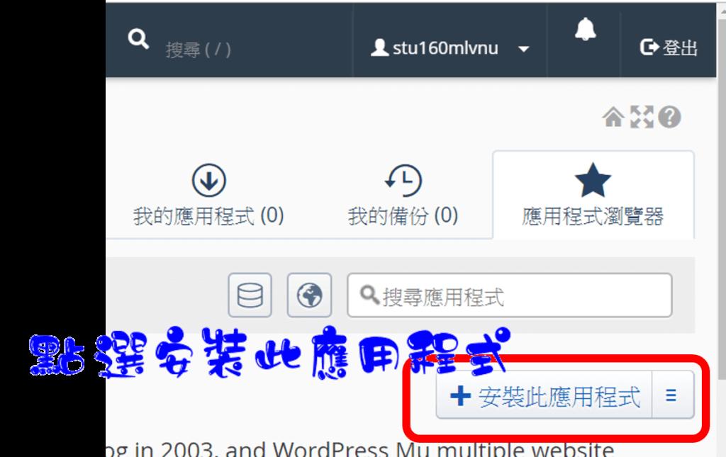 登入虛擬主機( 連結在座位表–>名單 )。點選軟體區塊中的 Installation Applications Installer。點選軟體應用程式-內容管理區塊中的 WordPress 部落格。點選安裝此應用程式。