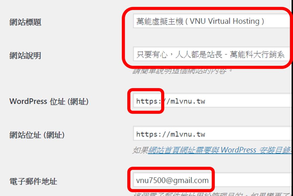 進入 WordPress 後台後,點選左邊選單 : 設定,選擇一般,輸入網站標題、網站說明,檢查網址是否為有安全憑證的 https。設定網站介面語言為繁體中文。最後記得按儲存設定。